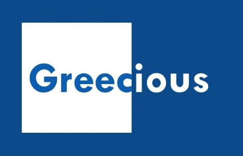 Έλα και εσύ στη μεγάλη παρέα του Greecious στο Facebook